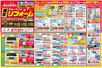 歳末ジョーシンのリフォーム お値打ち品満載の今!買い替えのチャンス!(表)