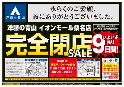 残り9日!イオンモール桑名店 閉店セール!