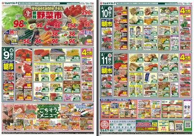 210409-11_kumafuku