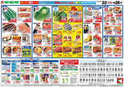 7/22(木)~HOPポイント5倍進呈【裏面】