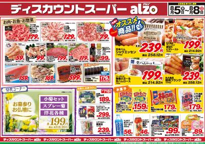 210805チラシ表_アルゾ高取店