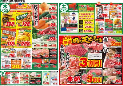 9/23(木)~9/24(金)(表)