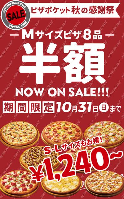 \秋の感謝祭/ピザ半額!